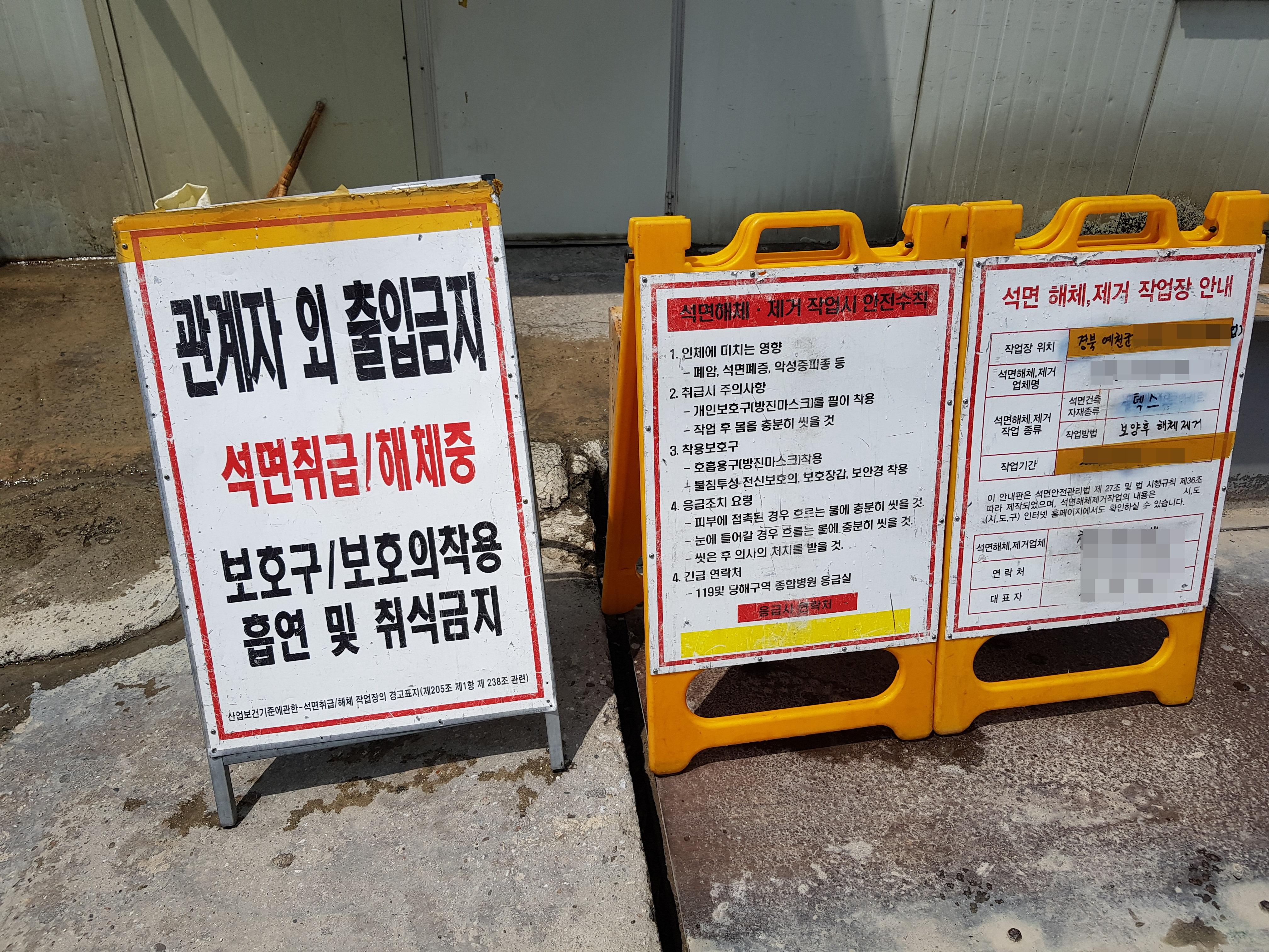 8 번째 사진  에  연면적60 ㎡ 경북 예천군 예천읍 공장 천장텍스 석면해체 제거 보고서