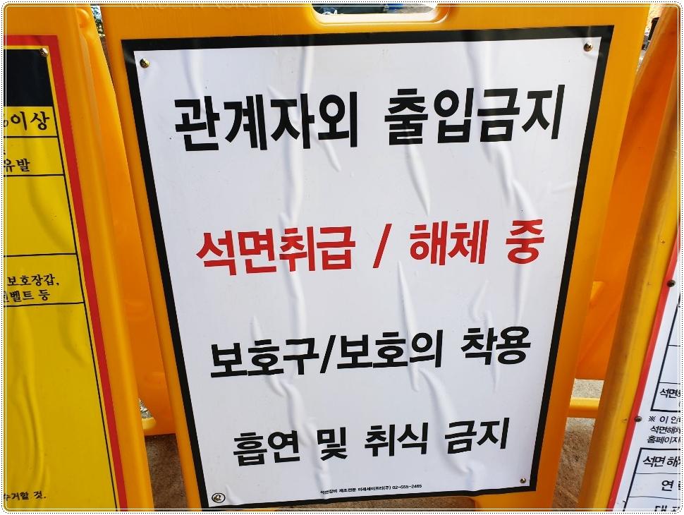 1 번째 사진  에  연면적 ㎡ 경북 고령군 석면슬레이트 철거 작업