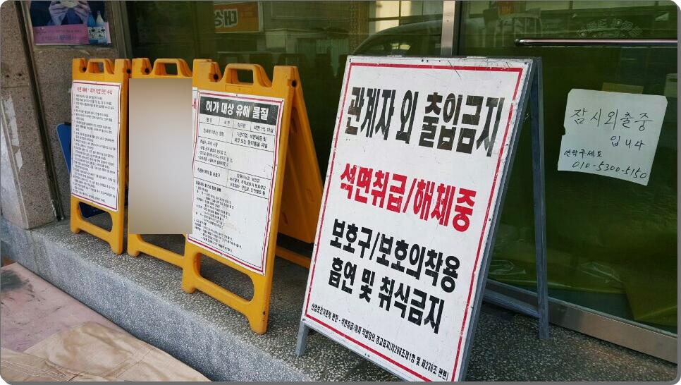 4 번째 사진  에  연면적 ㎡ 서울 구로구 마트 석면철거 현장