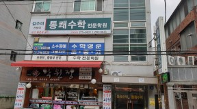 울산광역시 남구 삼산동 학원 석면철거 석고텍스 석면조사