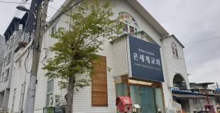 대구 북구 복현동 종교시설 석면조사