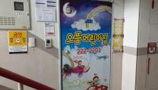 울산 남구 어린이집 석면조사
