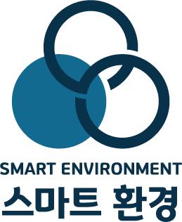 스마트환경 로고